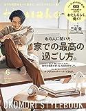 Hanako(ハナコ) 2020年6月号 No.1184 [家での最高の過ごし方。 表紙:三宅健(V6)]