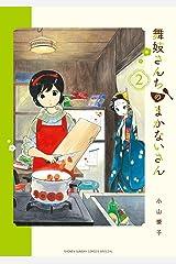 舞妓さんちのまかないさん(2) (少年サンデーコミックス) Kindle版