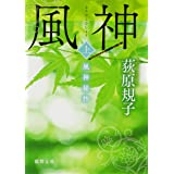 風神秘抄 上 (徳間文庫)