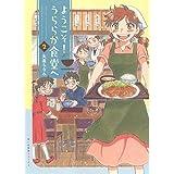 ようこそ!うららか食堂へ 2 (2巻) (思い出食堂コミックス)
