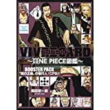 "VIVRE CARD~ONE PIECE図鑑~ BOOSTER PACK ""闇の正義""の執行人! CP9!! (コミックス)"
