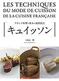 キュイッソン: フランス料理の基本の加熱技法