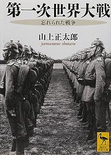 第 一 次 世界 戦争 きっかけ
