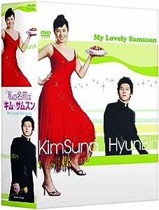 私の名前はキム・サムスン DVD-BOX 2[日本語字幕入り]