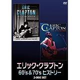 エリック・クラプトン 60's&70's ヒストリー [DVD]
