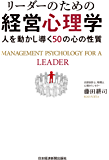 リーダーのための経営心理學--人を動かし導く50の心の性質 (日本経済新聞出版)