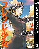 フレフレ少女 2 (ヤングジャンプコミックスDIGITAL)