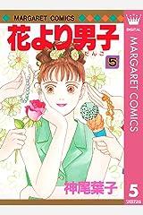 花より男子 5 (マーガレットコミックスDIGITAL) Kindle版