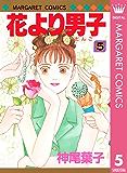 花より男子 5 (マーガレットコミックスDIGITAL)