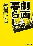 劇画暮らし (角川文庫)