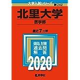 北里大学(医学部) (2020年版大学入試シリーズ)