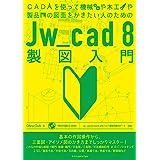 CADを使って機械や木工や製品の図面をかきたい人のためのJw_cad8製図入門