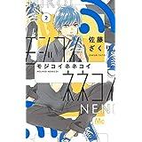 モジコイネネコイ 2 (マーガレットコミックス)