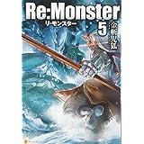 Re:Monster(リ・モンスター)〈5〉