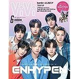ViVi (ヴィヴィ)特別版 2021年 06 月号 [雑誌]