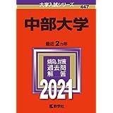中部大学 (2021年版大学入試シリーズ)