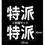 カッティングシートステッカー 【特派】 大2枚組セット