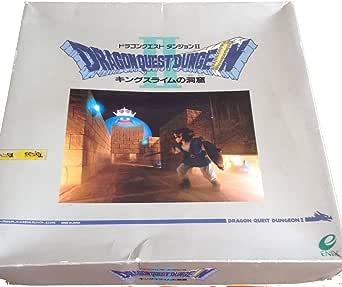 ドラゴンクエスト ダンジョンⅡ キングスライムの洞窟 絶版 1990年
