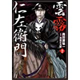 雲霧仁左衛門 2 (乱コミックス)