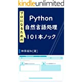 Python自然言語処理101本ノック:: ~基礎からBERTまで~ (神草出版)