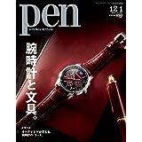 Pen(ペン) 2020年12/1号 [腕時計と文具。]