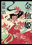 金魚姫 (角川文庫)