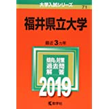福井県立大学 (2019年版大学入試シリーズ)