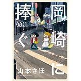 岡崎に捧ぐ (5) (BIG SUPERIOR COMICS SPECIAL)