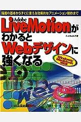 Adobe LiveMotionがわかるとWebデザインに強くなる―描画の基本からすぐに使える効果的なアニメーション制作まで 単行本