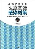 基礎から学ぶ医療関連感染対策(改訂第3版): 標準予防策からサーベイランスまで