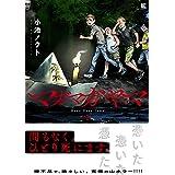 マガマガヤマ (2) 【電子限定おまけ付き】 (バーズコミックス)