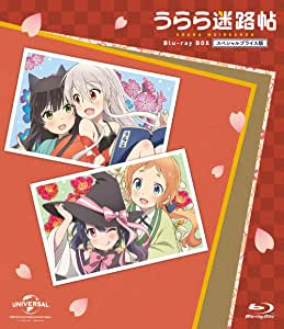 うらら迷路帖 Blu-ray BOX(スペシャルプライス版)
