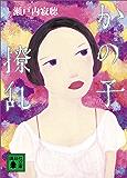 新装版 かの子撩乱 (講談社文庫)
