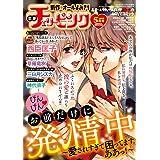 恋愛チェリーピンク 2019年 05 月号 [雑誌]: エレガンスイブ 増刊