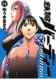 鉄腕バーディー EVOLUTION (13) (ビッグコミックス)