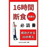16時間断食実践の必読書: 成功させる30の考え 16時間断食の本