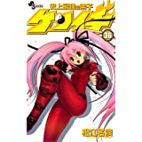 史上最強の弟子ケンイチ 36 (少年サンデーコミックス)