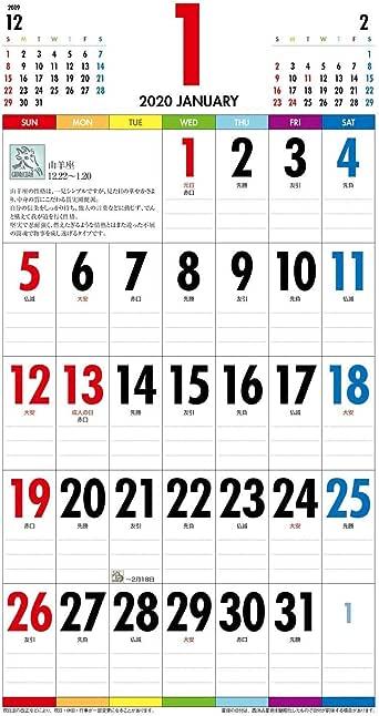 新井恵理那 2020年カレンダー CL-0179