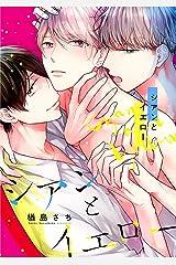 シアンとイエロー(1) セフレと彼氏と、歪んだSM3P (eビーボーイコミックス) Kindle版
