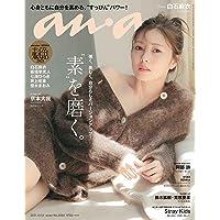 "anan(アンアン)2021/10/13号 No.2269[""素""を磨く。/白石麻衣]"