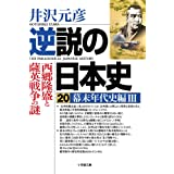 逆説の日本史 20 幕末年代史編3 西郷隆盛と薩英戦争の謎 (小学館文庫)
