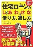住宅ローンのしあわせな借り方、返し方 (日経DUALの本)