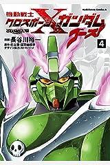 機動戦士クロスボーン・ガンダム ゴースト(4) (角川コミックス・エース) Kindle版