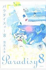 パラダイスィー8 単行本