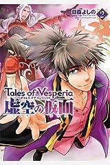 テイルズ オブ ヴェスペリア 虚空の仮面 2 (電撃コミックス) コミック
