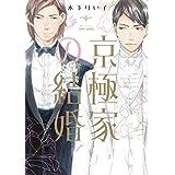 京極家の結婚 (H&C Comics CRAFTシリーズ)
