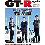 GT-R MAGAZINE(ジーティーアールマガジン)2021年3月号