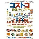 コストコ最強バイブル 最新版 (100%ムックシリーズ)