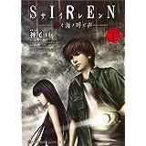 SIREN 赤イ海ノ呼ビ声 1 (集英社ホームコミックス)