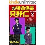 新・特命係長 只野仁 デラックス版 2